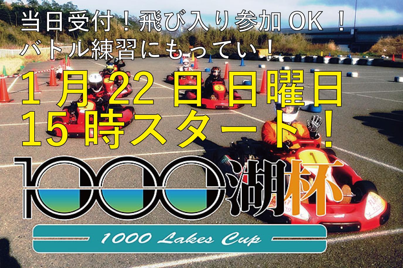 グループプラン1000湖