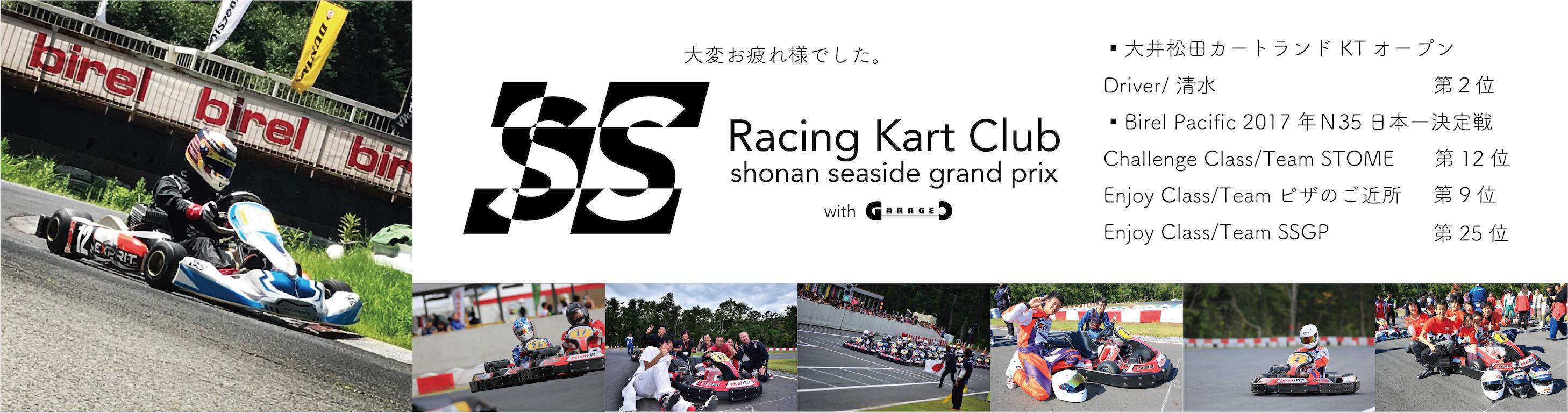 レーシングカートクラブ SSGP