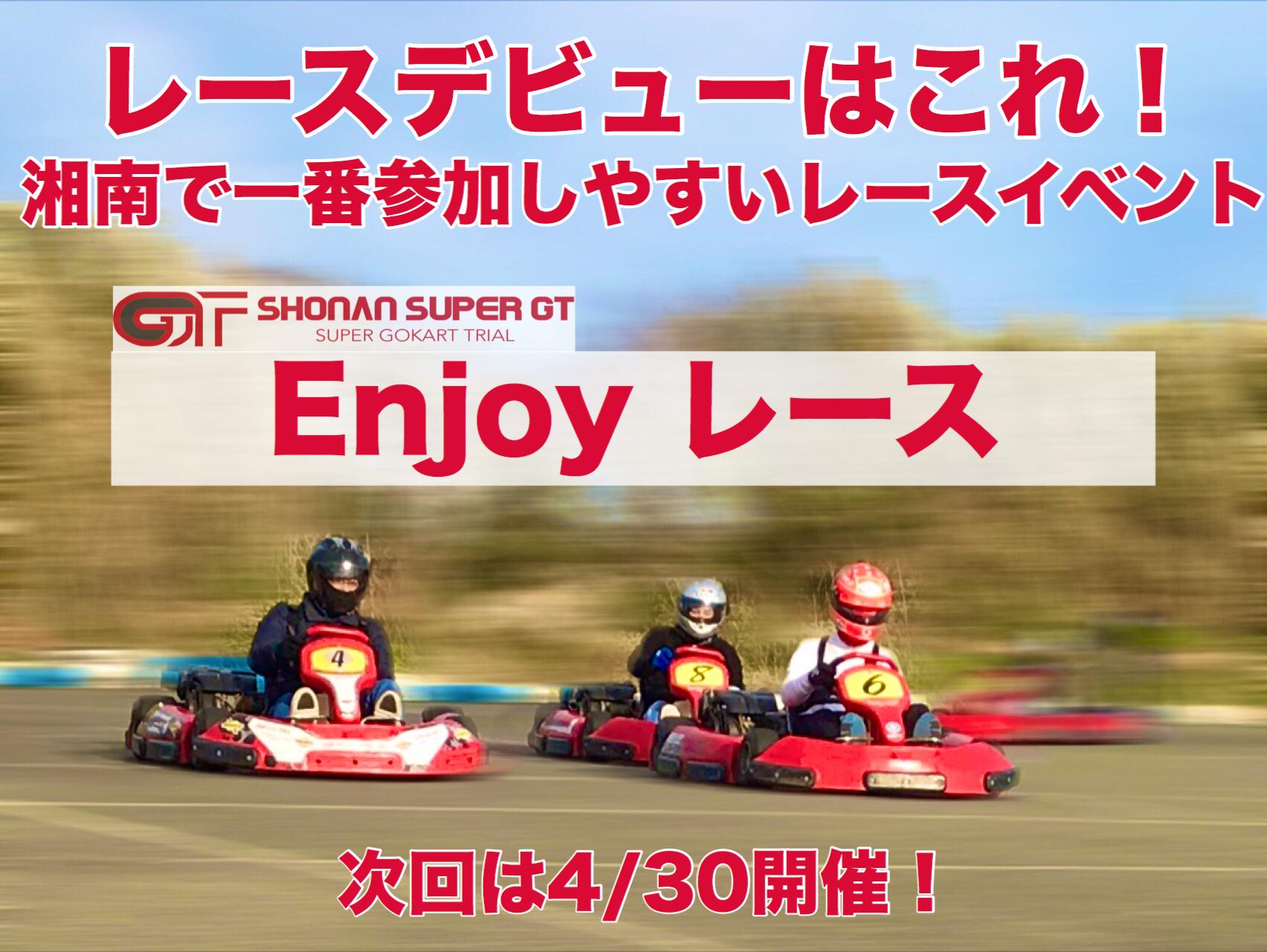 enjoy_top